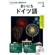NHK CD ラジオ まいにちドイツ語 2020年1月号 [磁性媒体など]