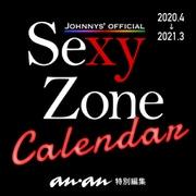 Sexy Zoneカレンダー 2020.4→2021.3(ジャニーズ事務所公認) [ムック・その他]