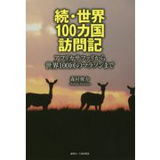 世界100カ国訪問記 続-アフリカサファリから世界100回のマラソンまで [単行本]
