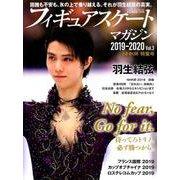 フィギュアスケートマガジン2019-2020 Vol.3 NHK杯特集号 (B.B.MOOK1470) [ムック・その他]