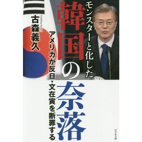 モンスターと化した韓国の奈落-アメリカが反日・文在寅を断罪する [単行本]