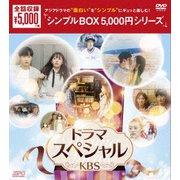 ドラマスペシャル<KBS> DVD-BOX