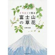 イラストで見る富士山の草花 [単行本]