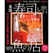 東海寿司と魚の店 [ムックその他]