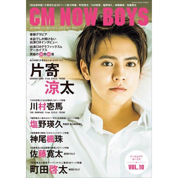CMNOW BOYS 2020年 01月号 [雑誌]