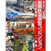 JAM国際鉄道模型コンベンション 2019 別冊鉄道模型趣味 2020年 01月号 [雑誌]