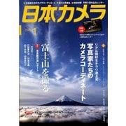 日本カメラ 2020年 01月号 [雑誌]