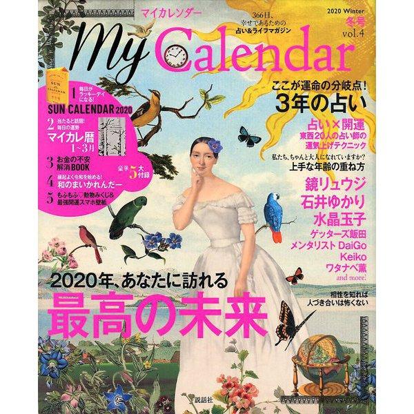My Calender(マイカレンダー) 2020年 01月号 [雑誌]