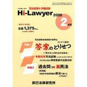 Hi Lawyer (ハイローヤー) 2020年 02月号 [雑誌]