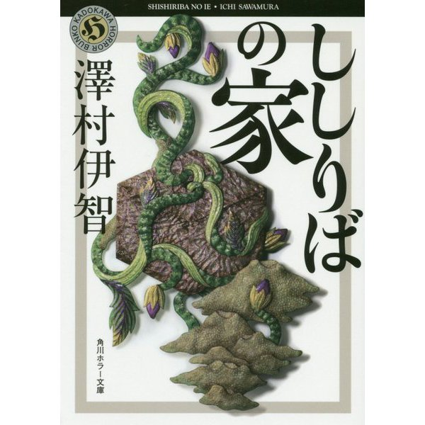 ししりばの家(角川ホラー文庫) [文庫]