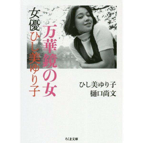 万華鏡の女 女優ひし美ゆり子(ちくま文庫) [文庫]