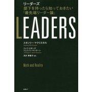 LEADERS リーダーズ―部下を持ったら知っておきたい「最先端リーダー論」 [単行本]