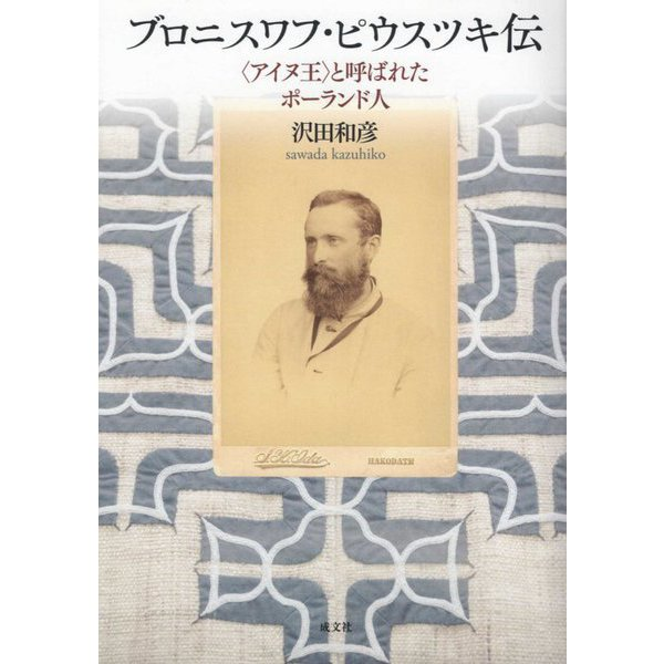 """ブロニスワフ・ピウスツキ伝―""""アイヌ王""""と呼ばれたポーランド人 [単行本]"""