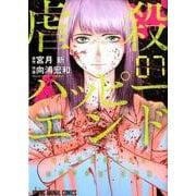 虐殺ハッピ-エンド 7(ヤングアニマルコミックス) [コミック]