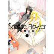 Spotted Flower 4 [コミック]