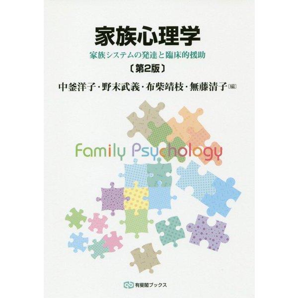 家族心理学〔第2版〕 [全集叢書]