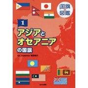 アジア・オセアニアの国旗(国旗の図鑑<1>) [図鑑]