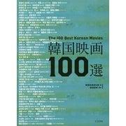 韓国映画100選 [単行本]