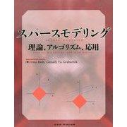 スパースモデリング 理論、アルゴリズム、応用 [単行本]