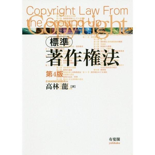 標準 著作権法〔第4版〕 [単行本]