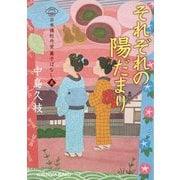 それぞれの陽だまり-日本橋牡丹堂 菓子ばなし(五) (光文社文庫) [文庫]