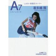 A7-しおさい楽器店ストーリー(光文社文庫) [文庫]