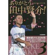 ありがとう田中賢介!―引退記念公式写真集 [単行本]