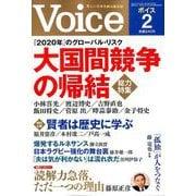 Voice (ボイス) 2020年 02月号 [雑誌]