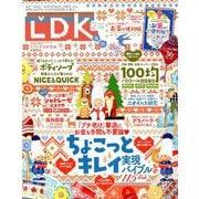 LDK 2020年 02月号 [雑誌]