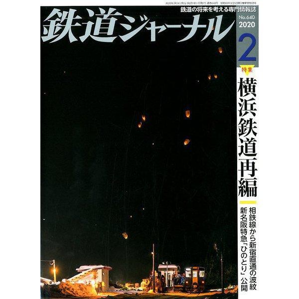 鉄道ジャーナル 2020年 02月号 [雑誌]