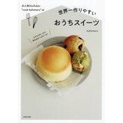 大人気YouTuber cook kafemaru の 世界一作りやすいおうちスイーツ [単行本]