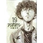 アオアシ<19>(ビッグ コミックス) [コミック]