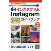 今すぐ使えるかんたんmini Instagram インスタグラム はじめる&楽しむ ガイドブック (改訂2版) [単行本]