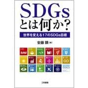 SDGsとは何か?―世界を変える17のSDGs目標 [単行本]