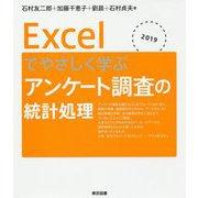Excelでやさしく学ぶアンケート調査の統計処理〈2019〉 [単行本]