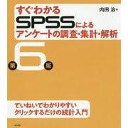 すぐわかるSPSSによるアンケートの調査・集計・解析 第6版 [単行本]