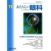 あたらしい眼科 Vol.36No.11 [単行本]