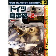 WAR MACHINE REPORT 増刊PANZER 2020年 02月号 [雑誌]