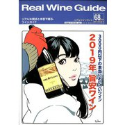 Real Wine Guide 2020年 01月号 [雑誌]