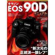 キヤノンEOS 90D マニュアル [ムックその他]