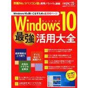 日経BPパソコンベストムック Windows10 最強活用大全 [ムックその他]