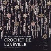 はじめてのオートクチュール刺繡-リュネビル針で輝きをつづる パリ・コレクションの世界 [単行本]