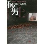 砂男(上) [文庫]