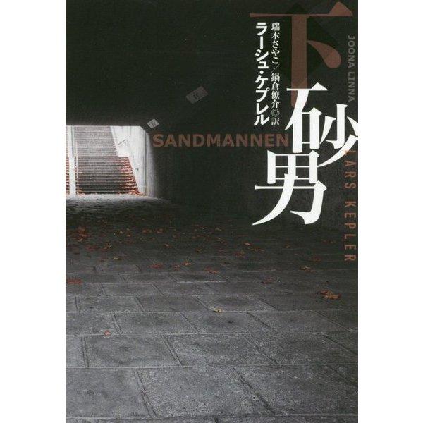砂男(下) [文庫]