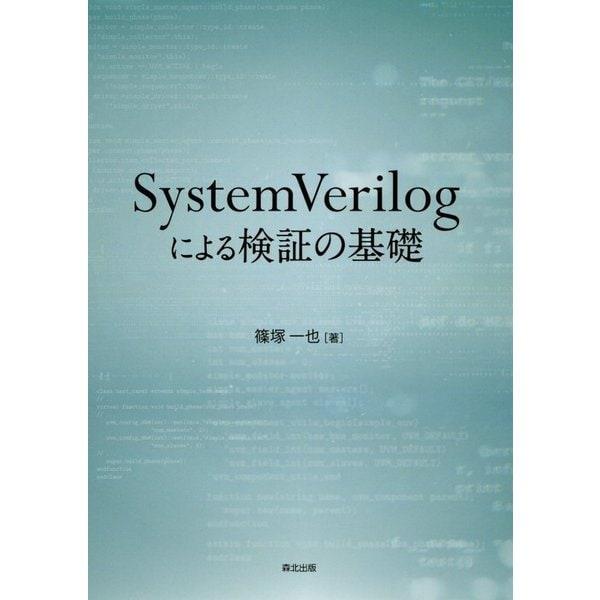 SystemVerilogによる検証の基礎 [単行本]