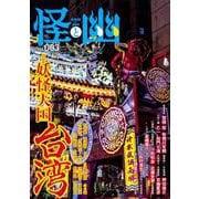 怪と幽 vol.3-お化け好きに贈るエンターテインメント・マガジン(、発刊!)(カドカワムック 805) [ムックその他]