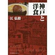 神戸と洋食 [単行本]