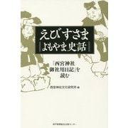 えびすさまよもやま史話-「西宮神社御社用日記」を読む [単行本]