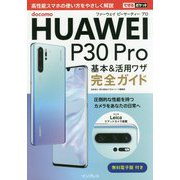 docomo HUAWEI P30 Pro基本&活用ワザ完全ガイド(できるポケット) [単行本]