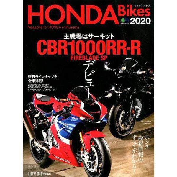 HONDA Bikes 2020 [ムック・その他]